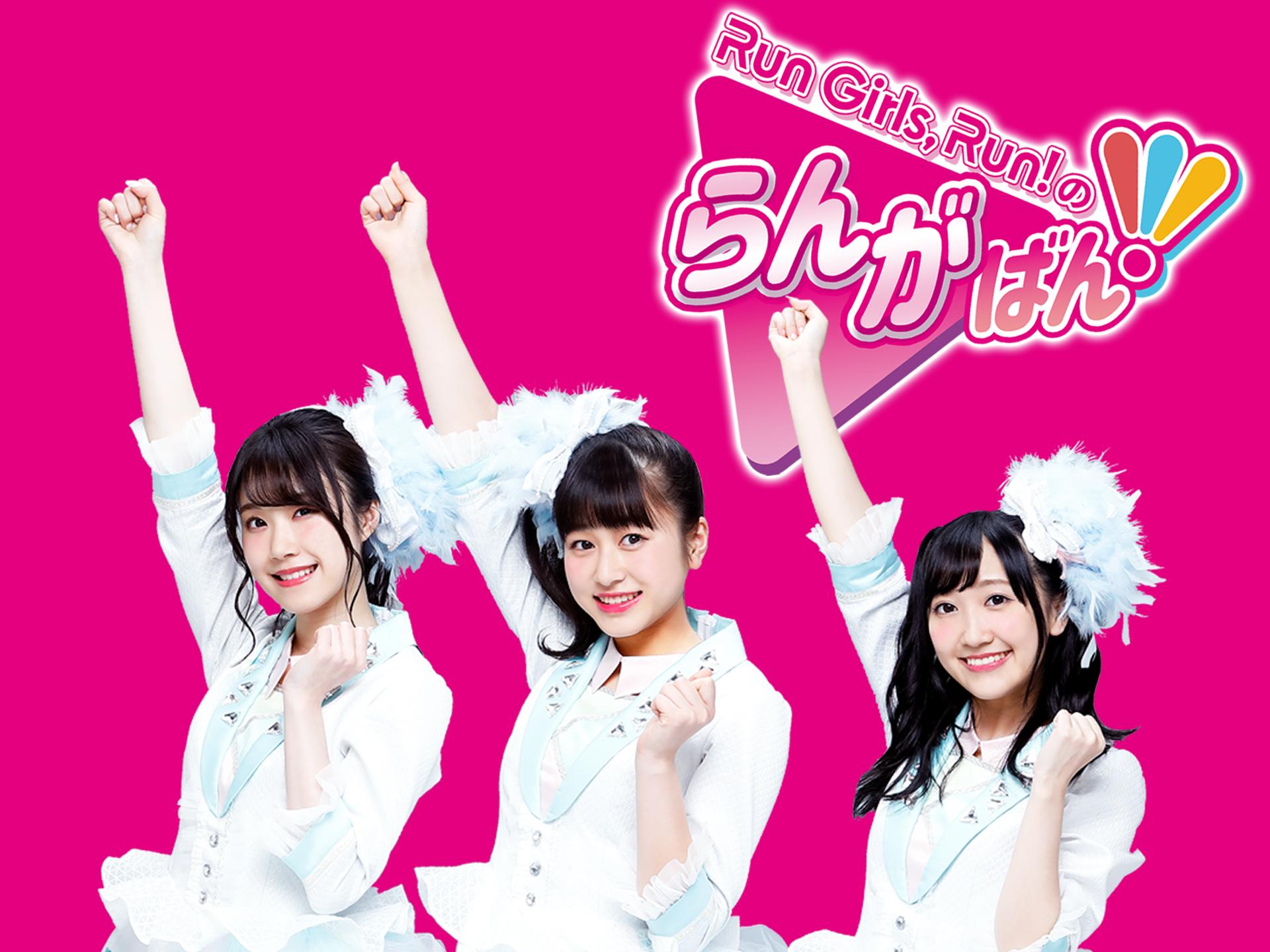 Run Girls, Run!のらんがばん!