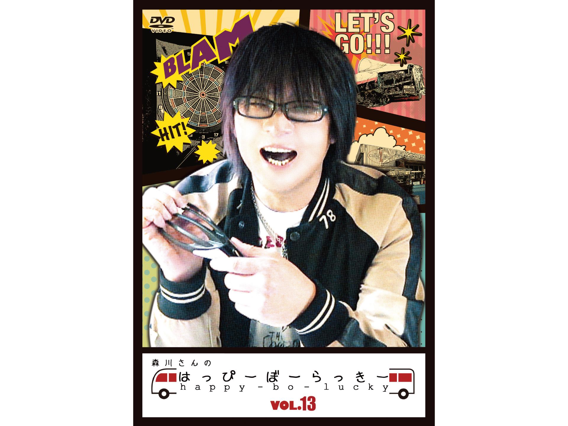 森川さんのはっぴーぼーらっきー VOL.13