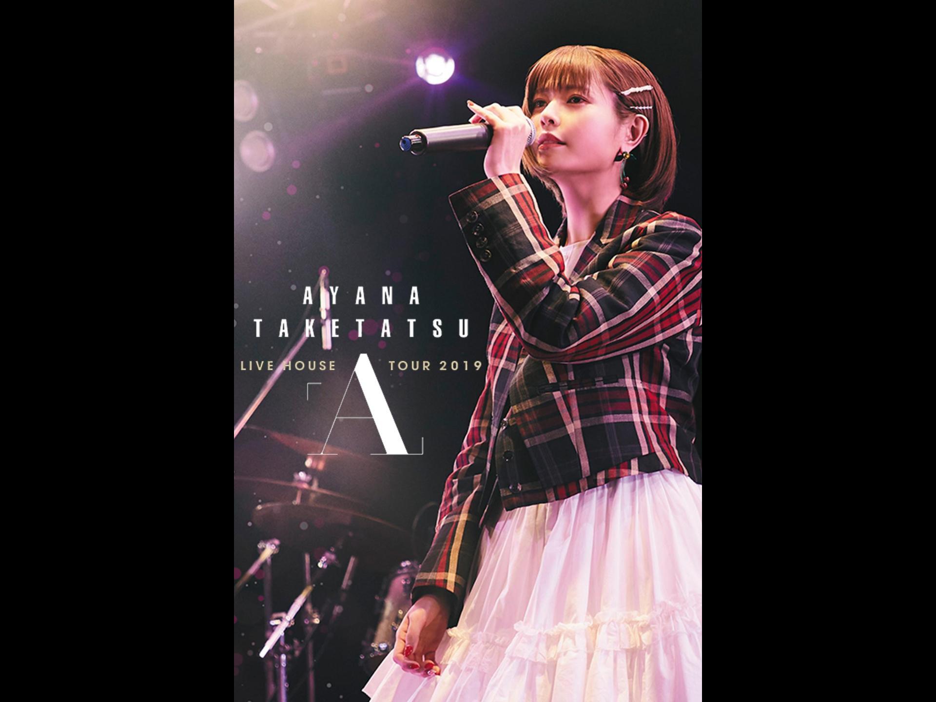 竹達彩奈 LIVE HOUSE TOUR 2019「A」