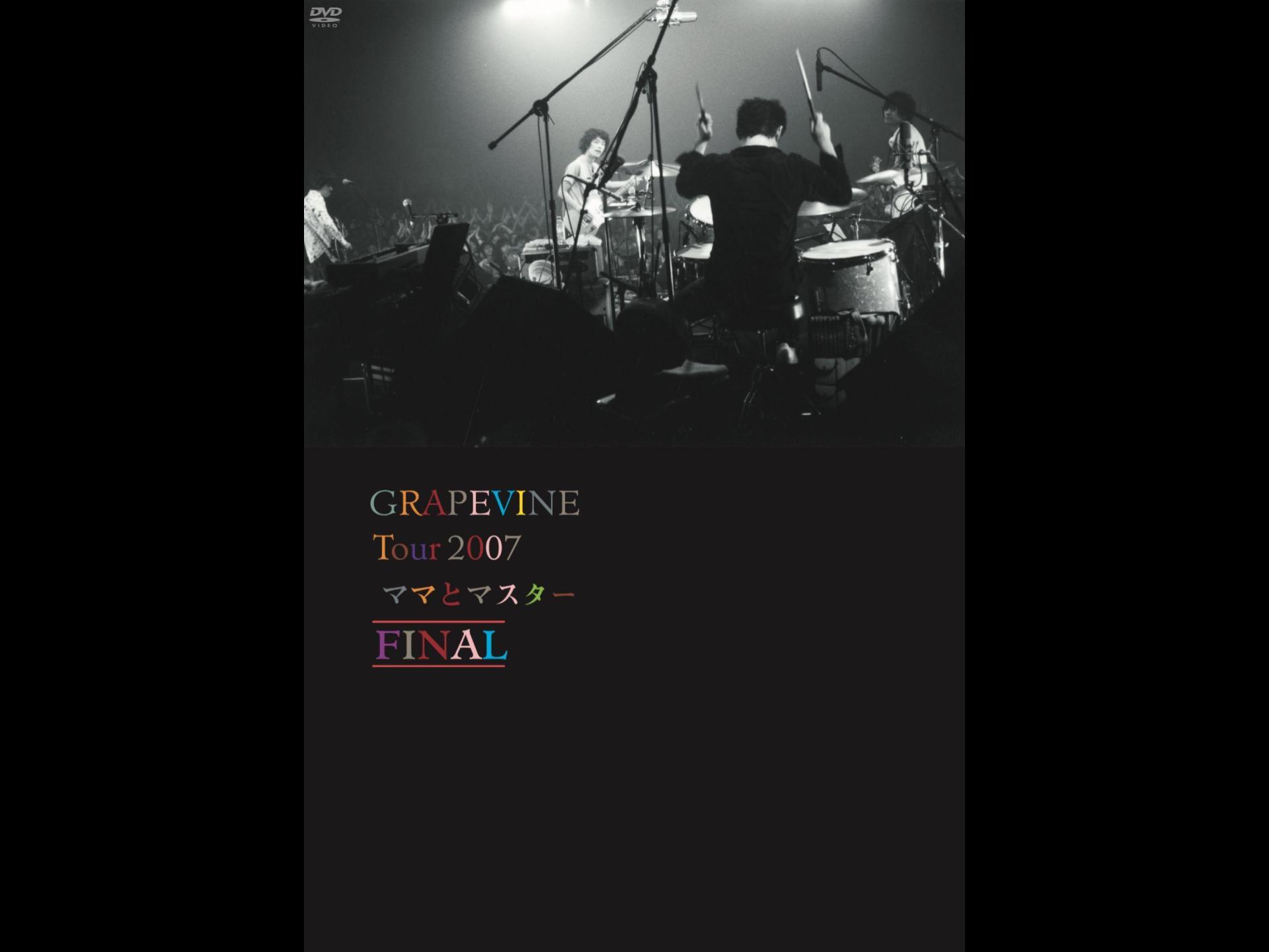 """GRAPEVINE tour2007″ママとマスター""""FINAL"""