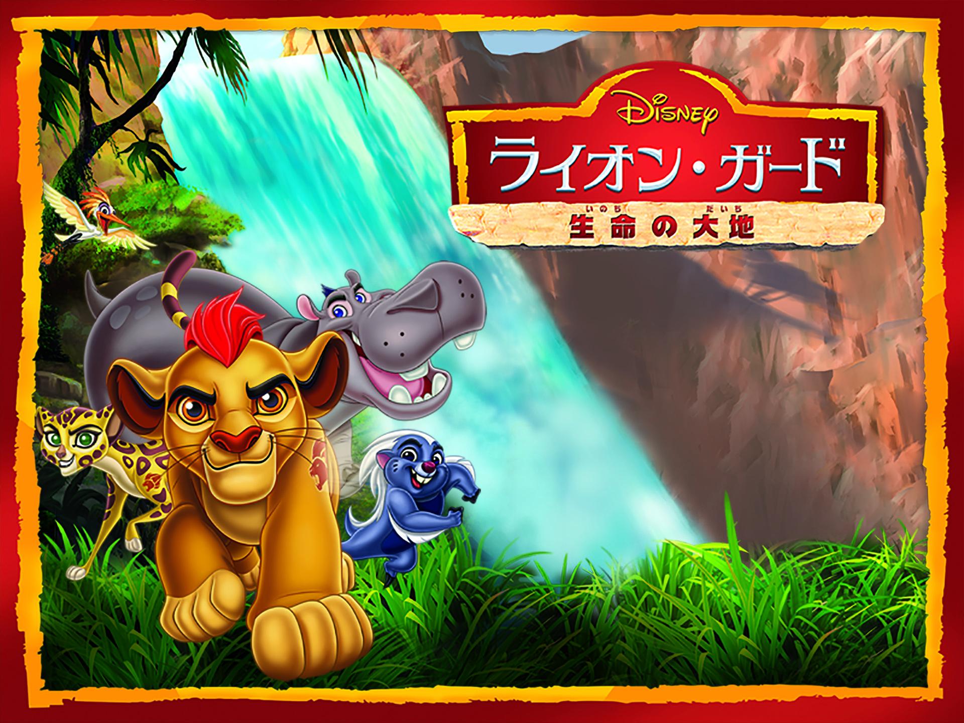 ライオン・ガード/生命の大地