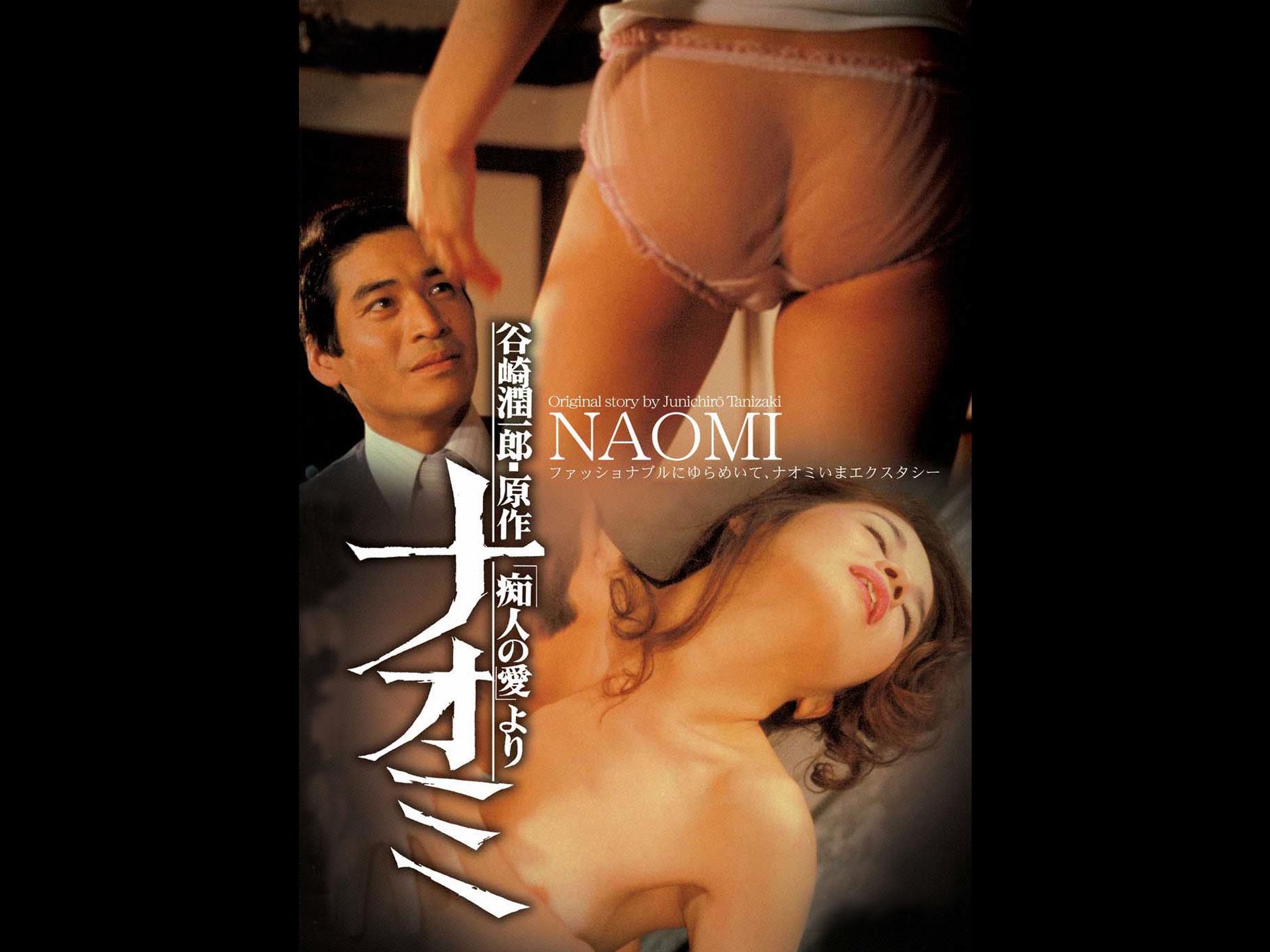 「痴人の愛」より ナオミ