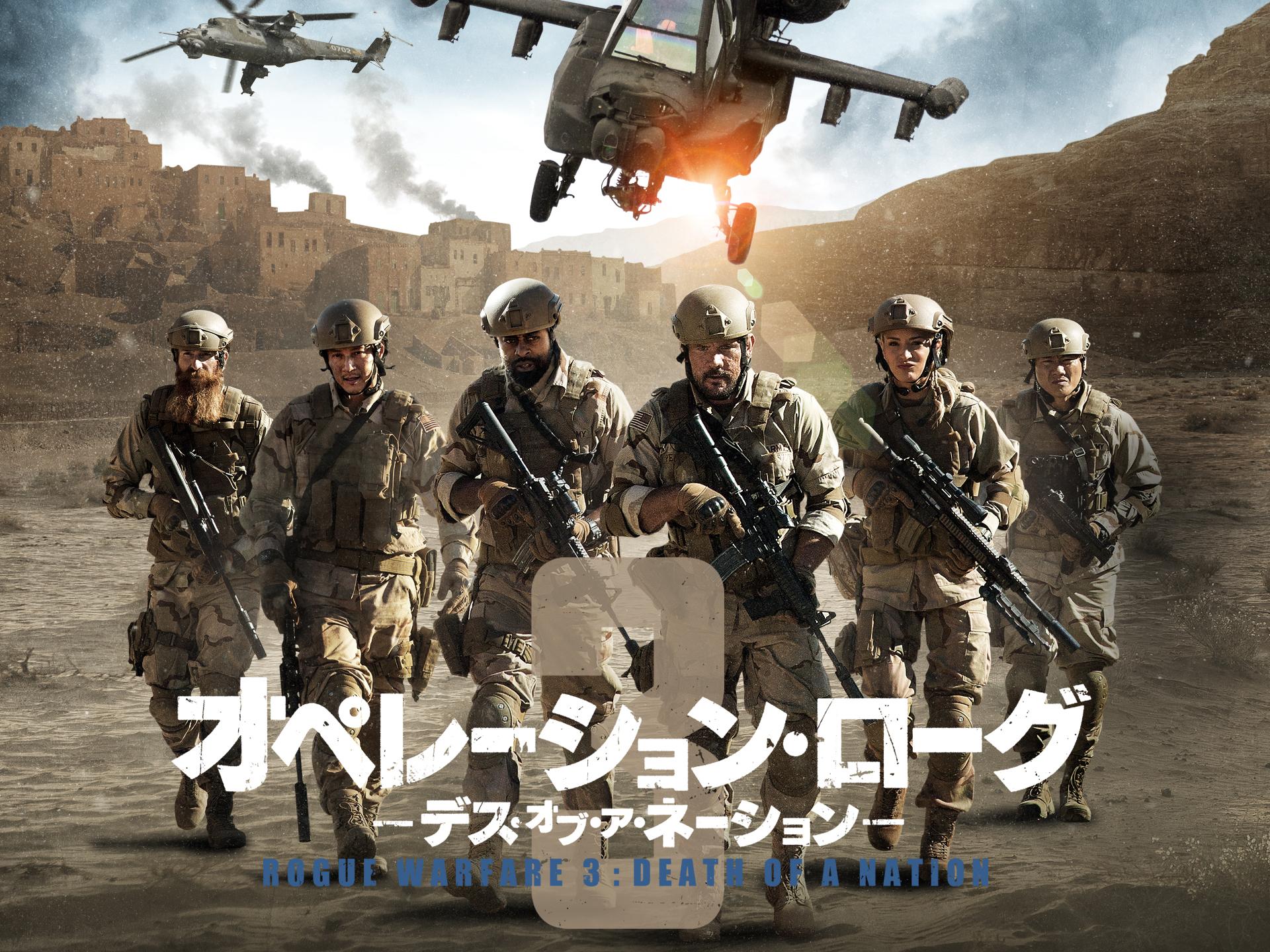 オペレーション・ローグ3/デス・オブ・ア・ネーション