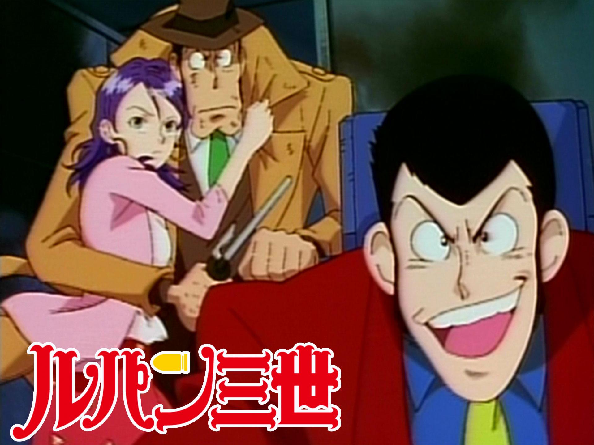 ルパン三世 TVSP 炎の記憶 ~Tokyo Crisis~