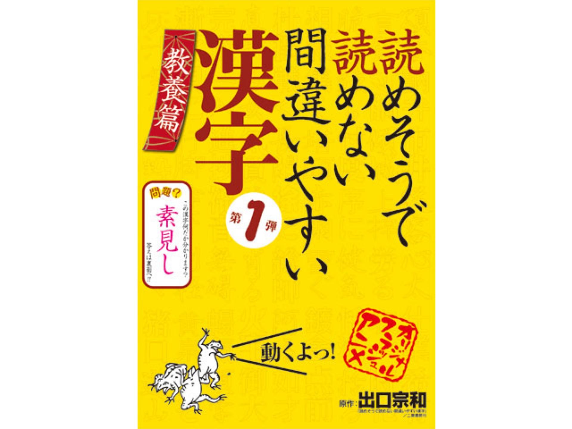 読めそうで読めない間違いやすい漢字 第1弾「教養編」