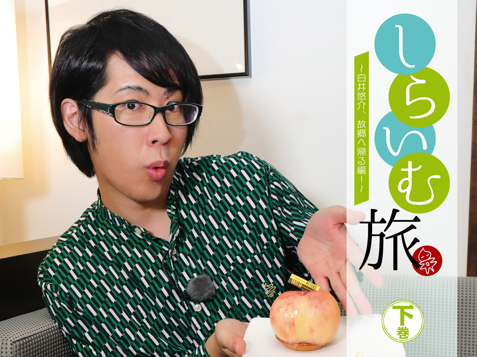 しらいむ旅! ~白井悠介、故郷へ帰る編!~ 下巻