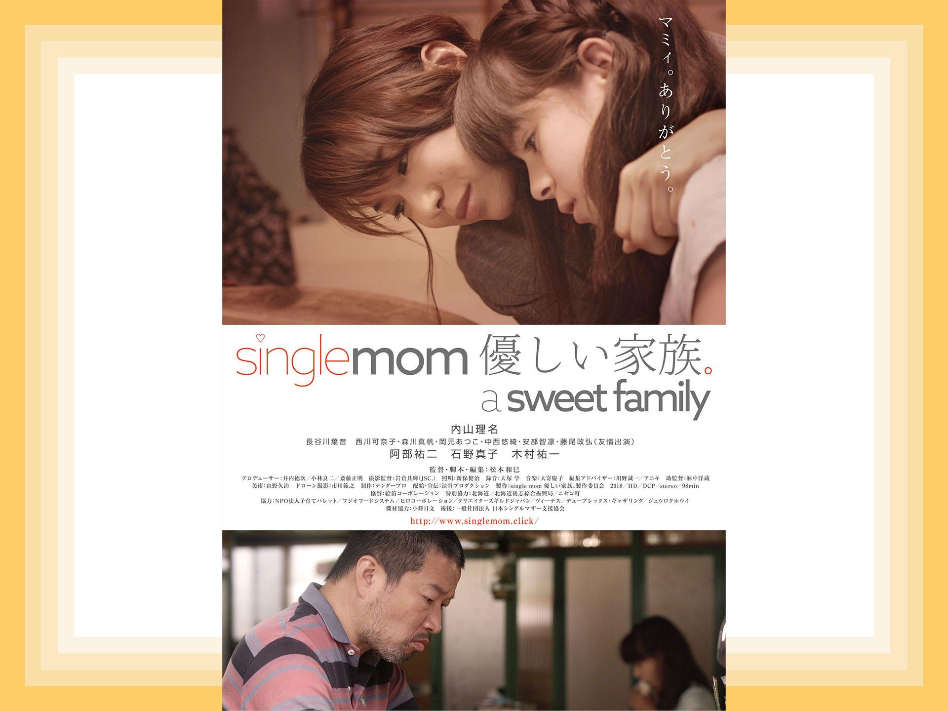single mom 優しい家族。 a sweet family