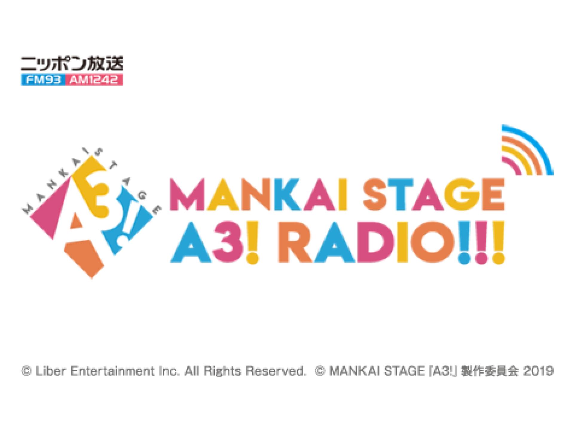 MANKAI STAGE『A3!』ラジオ リスナーミーティング Vol.1