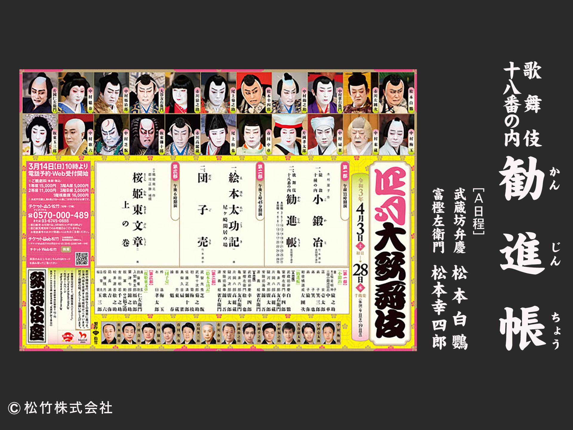歌舞伎十八番の内 勧進帳[A日程]武蔵坊弁慶=松本白鸚 富樫左衛門=松本幸四郎