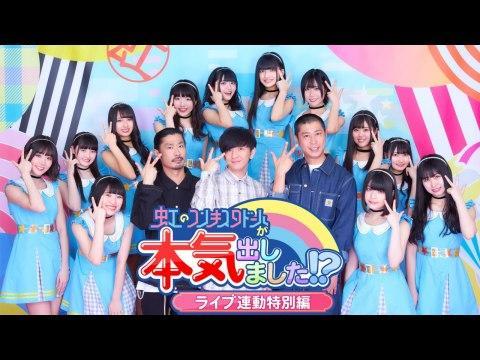 #1 虹コン・ガチカップリング選手権!