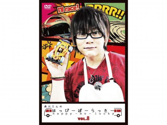 森川さんのはっぴーぼーらっきー VOL.8