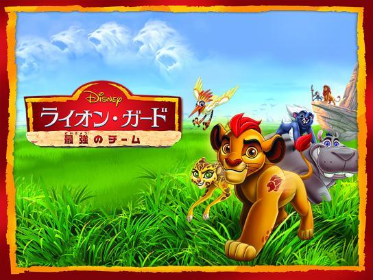 ライオン・ガード/最強のチーム