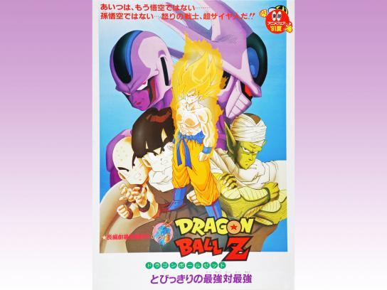 劇場版 ドラゴンボールZ とびっきりの最強対最強