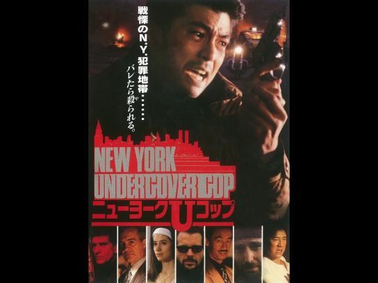 NEW YORK UNDERCOVER COP ニューヨークUコップ(字幕版)