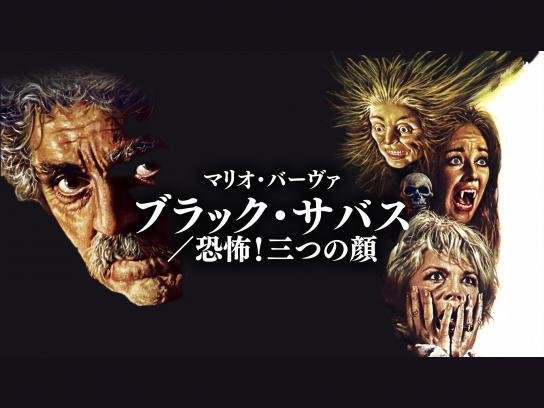 ブラック・サバス/恐怖!三つの顔