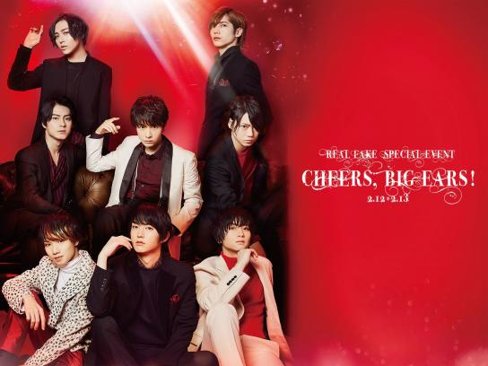 REAL⇔FAKE SPECIAL EVENT Cheers, Big ears!2.12-2.13