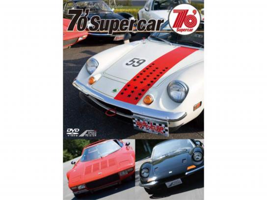 SUPERCAR SELECTION「70'supercar」