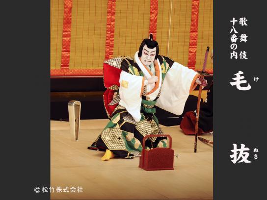 歌舞伎十八番の内 毛抜