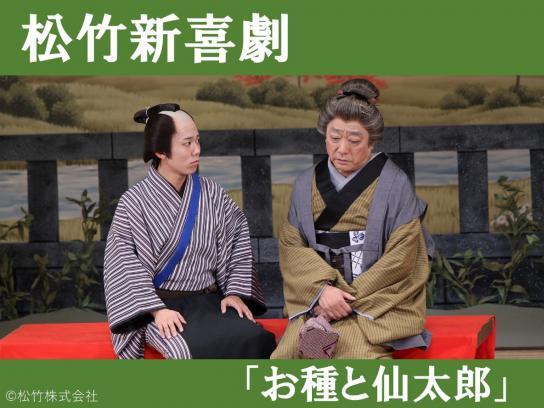 松竹新喜劇「お種と仙太郎」