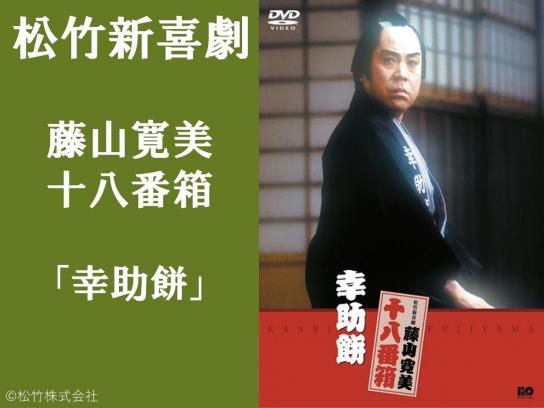藤山寛美十八番箱「幸助餅」