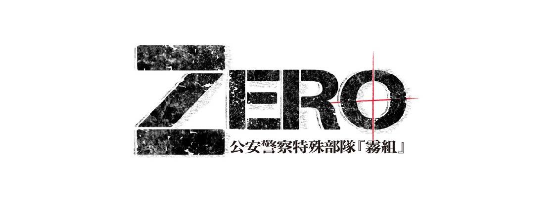舞台「 ZERO 公安警察特殊部隊〜霧組〜」